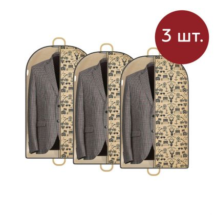 Комплект из 3 чехлов для одежды «Hipster Style», 100 x 60 см