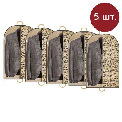 Комплект из 5 чехлов для одежды «Hipster Style», 100 x 60 см
