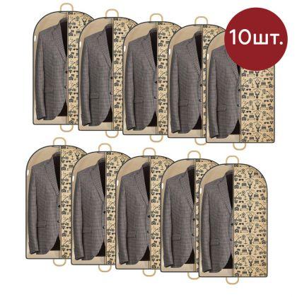 Комплект из 10 чехлов для одежды «Hipster Style», 100 x 60 см