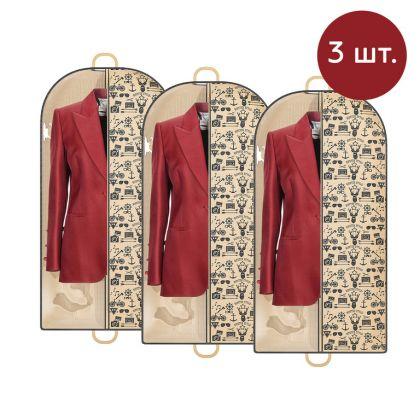 """Комплект из 3 чехлов для одежды """"Hipster Style"""", 120 x 60 см"""
