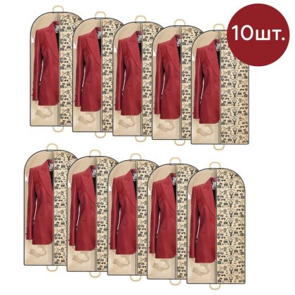 Комплект из 10 чехлов для одежды «Hipster Style», 120 x 60 см