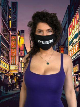 Тканевая маска #ЛУЧШЕДОМА многоразовая, 23 x 11,5 см