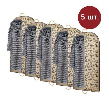 Комплект из 10 чехлов для одежды и шубы «Hipster Style», 60 x 10 x 120 см