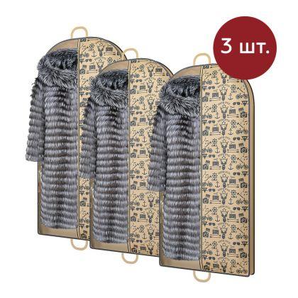 Комплект из 3 чехлов для одежды и шубы «Hipster Style», 60 x 10 x 120 см
