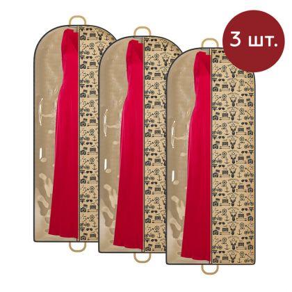 Комплект чехлов для длинной одежды «Hipster Style», 3 шт, 150 х 60 см