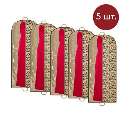 Комплект чехлов для длинной одежды «Hipster Style», 5 шт, 150 х 60 см