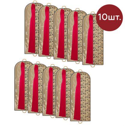 Комплект чехлов для длинной одежды «Hipster Style», 10 шт, 150 х 60 см