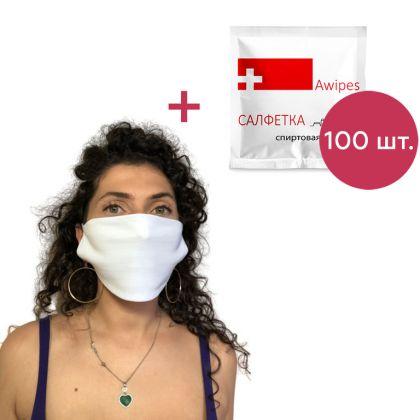 Комплект из тканевой маски многоразовой белой и 100 спиртовых салфеток Awipes