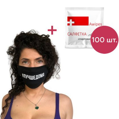 Комплект из тканевой маски многоразовой #ЛУЧШЕДОМА и 100 спиртовых салфеток Awipes