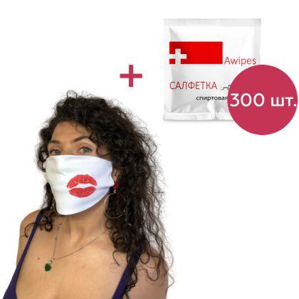 Комплект из тканевой маски многоразовой «Поцелуй» и 300 спиртовых салфеток Awipes