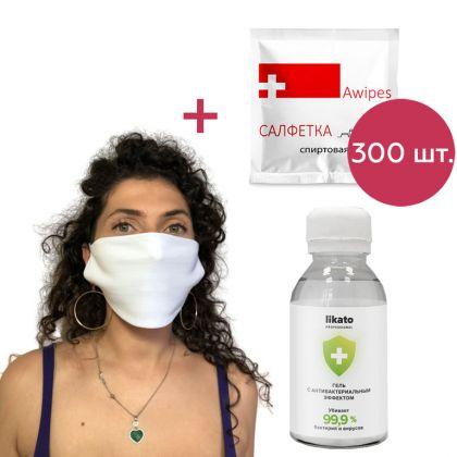 Комплект из многоразовой маски белой, 300 спиртовых салфеток Awipes и антибактериального геля Likato 100 мл