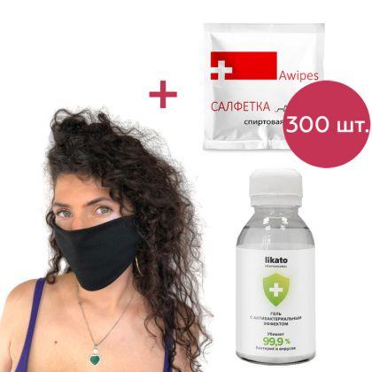 Комплект из многоразовой маски черной, 300 спиртовых салфеток Awipes и антибактериального геля Likato 100 мл