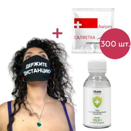 Комплект из многоразовой маски «Держите дистанцию», 300 спиртовых салфеток Awipes и антибактериального геля Likato 100 мл