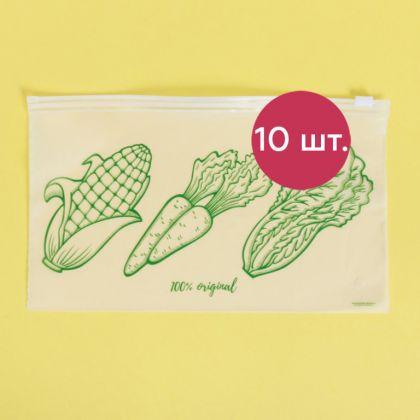 Комплект пакетов для хранения еды горизонтальных «Vegetables», 10 шт, 25 x 14,5 см