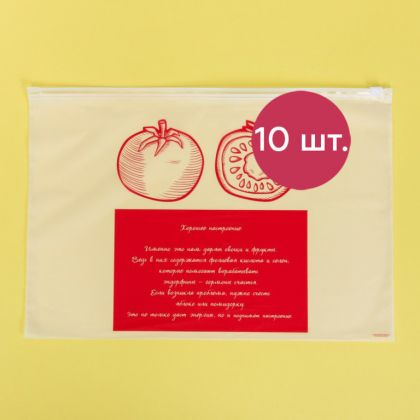 Комплект пакетов для хранения еды горизонтальных «Tomato», 10 шт, 36 x 24 см