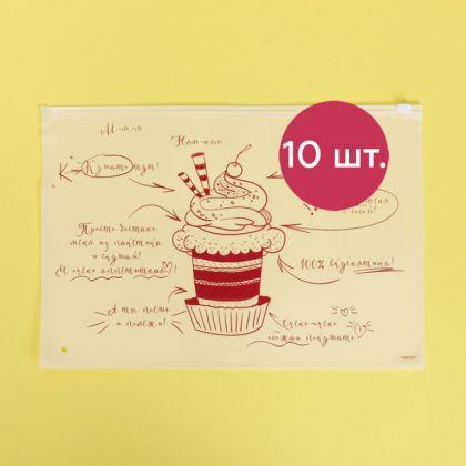 Комплект пакетов для хранения еды горизонтальных «Cupcake», 10 шт, 36 x 24 см