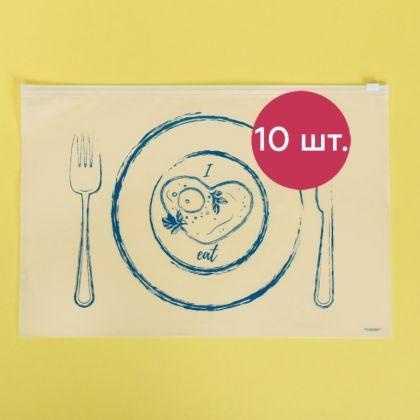 Комплект горизонтальных пакетов для хранения еды «Eat», 10 шт, 36 x 24 см