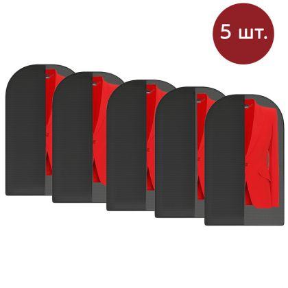 Набор чехлов для одежды «Premium Black», 5 шт, черный, 60 x 100 см