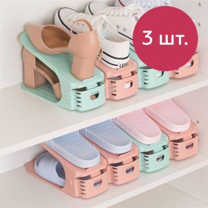 Комплект из подставок для обуви на одну пару модель 1, бежевый, 3 шт, 24 х 9 х 10-18 см
