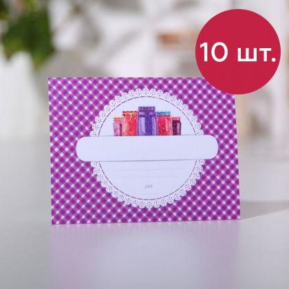 Набор этикеток для домашних заготовок «Вкус», 10 шт, 8 x 6 cм