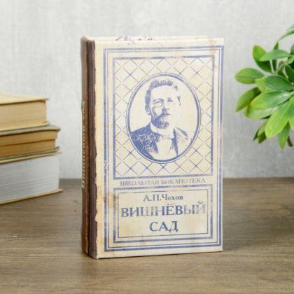 Сейф шкатулка-книга «Чехов», бежевый, 17 х 11 х 5 см