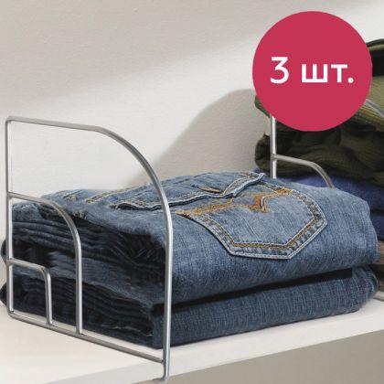 Набор разделителей для одежды на полку, 3 шт, 25 х 7,5 x 26 см