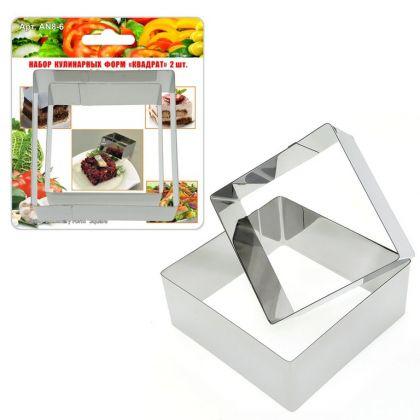 Набор кулинарных форм «Classic», 2 шт, 8 и 10 см