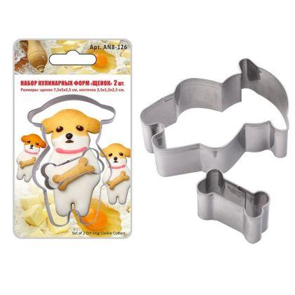 Набор кулинарных форм «Puppy», 2 шт