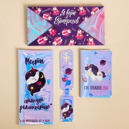 Набор «Unicorn», туристический конверт, обложка на паспорт, бирка на чемодан
