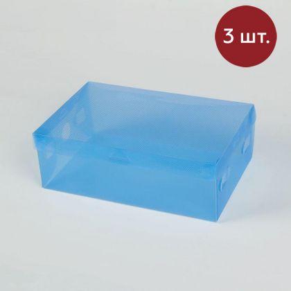 Коробка для хранения обуви, 3 шт, синий, 28 х 18 х 10 см