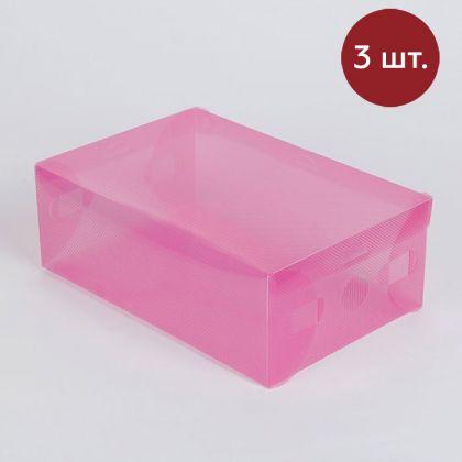 Коробка для хранения обуви, 3 шт, розовый, 28 x 18 х 10 см