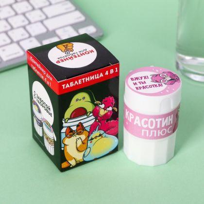 Таблетница с таблеторезкой «Лама», розовый, 4 х 6,5 см