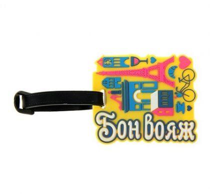Бирка на чемодан Бон Вояж, 6,4 х 10 х 0,5 см