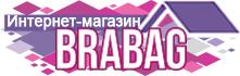 Интернет-магазин BraBag - органайзеры и системы для хранения различных вещей, коробки, сумки, мебель, товары для дома. Москва, СПб, Россия.