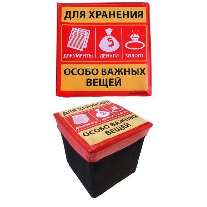 Коробка-пуф для хранения складная Важные вещи