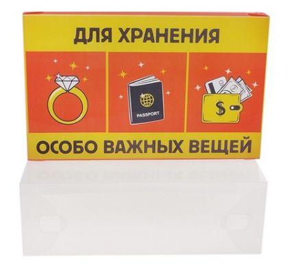 Коробка дизайнерская Для особо важных вещей
