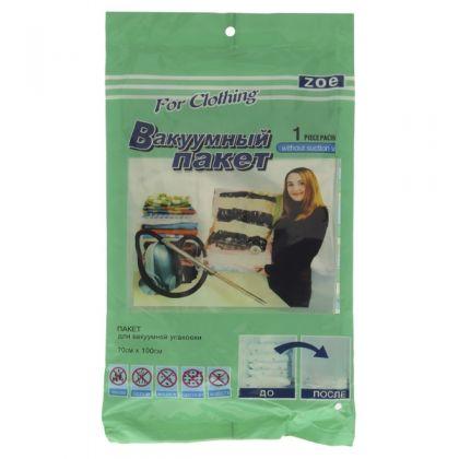 Вакуумный пакет для хранения одежды 70x100 см