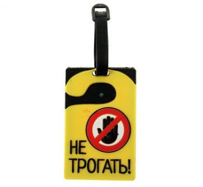 Бирка на чемодан Не трогать